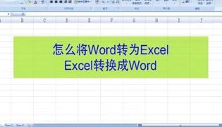 怎么将word与excel互相转换