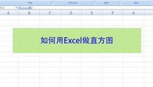 如何用excel做直方圖