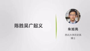 陈胜吴广起义的故事