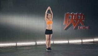腿部耐力训练Ⅰ:上举收腹拍小腿