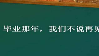 毕业祝福语怎么写