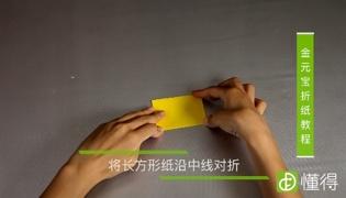 金元宝的折法教程