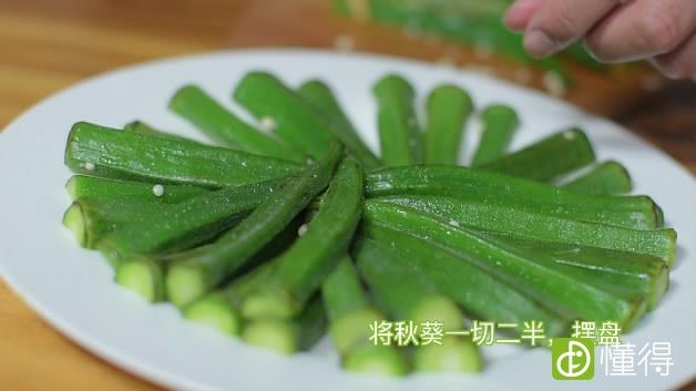 秋葵怎么做好吃—白灼秋葵的做法-秋葵一切两半摆盘