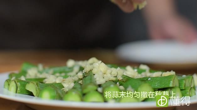 秋葵怎么做好吃—白灼秋葵的做法-将蒜末撒在秋葵上