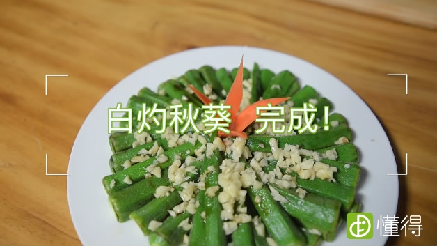 秋葵怎么做好吃—白灼秋葵的做法-白灼秋葵完成