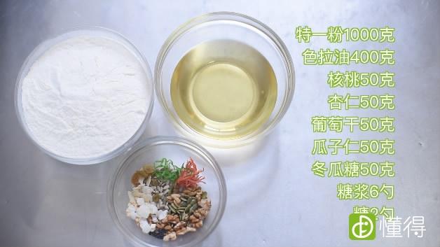 正宗酥皮五仁月饼的做法-准备材料