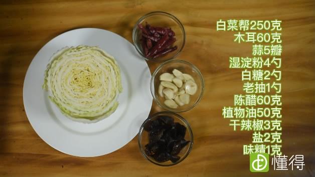 醋溜白菜的做法-准备食材