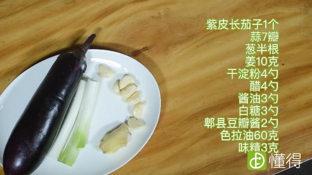 鱼香茄子的做法-配料