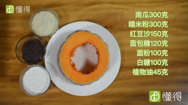 南瓜饼的做法-准备食材