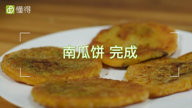 南瓜饼的做法-完成