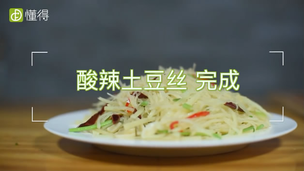 酸辣土豆丝的做法-完成
