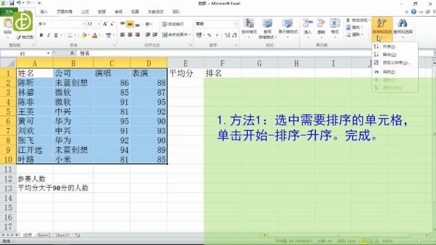 Excel表格如何排序-点击【升序】或【降序】