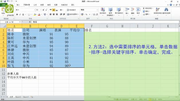 Excel表格如何排序-选中需要排序的单元格