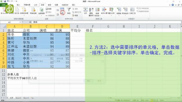 Excel表格如何排序-点击【排序】
