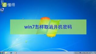 win7怎样取消开机密码