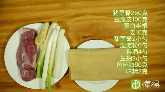 京酱肉丝的做法-准备食材