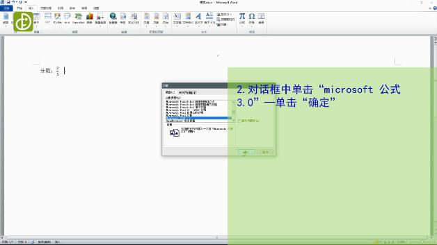 word里怎么输入分数-选择microsoft 公式 3.0设置并确定