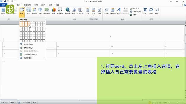 Word表格怎样调整行的高度、宽度和间距-菜单栏点击插入并选择所需表格数量