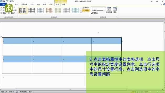 Word表格怎样调整行的高度、宽度和间距-操作完成