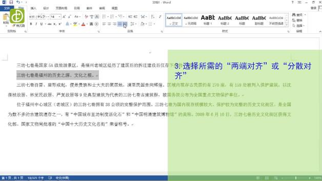 word文档两端对齐、分散对齐怎么操作-在上方工具栏里选择所需的对齐方式