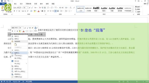 word文档两端对齐、分散对齐怎么操作-选中文字点击段落