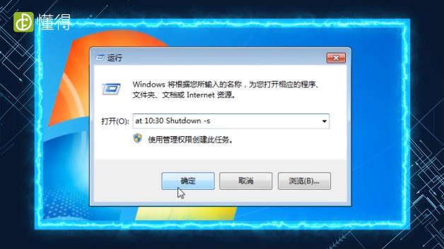 电脑怎么定时关机-输入at 10:30 Shutdown -s 点击确定