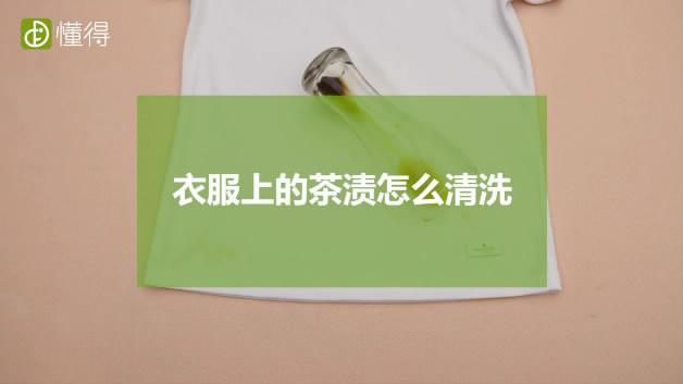 衣服上的茶渍怎么清洗