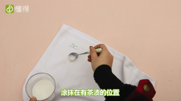 衣服上的茶渍怎么清洗-方法2小苏打调成糊状抹在污渍处静置