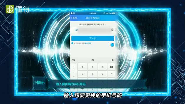 qq密保手机号码怎么更换-输入想要更换的手机号码