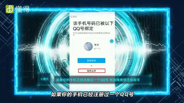 手机怎么申请QQ号 -手机号如果已注册过则选择继续注册即可