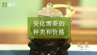 安化黑茶的种类和价格