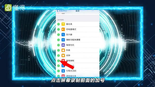 苹果手机怎么录屏-点击加号添加屏幕录制