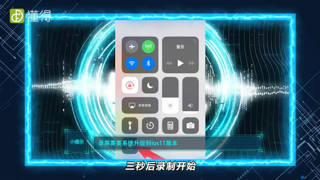 苹果手机怎么录屏-上拉点击屏幕录制开始录屏