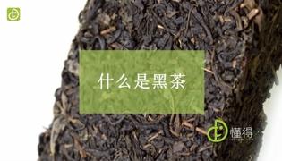 什么是黑茶
