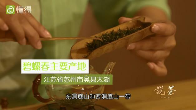 碧螺春和龙井的区别-碧螺春产自江苏苏州吴县太湖