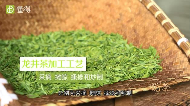 碧螺春和龙井的区别-龙井加工工艺为采摘摊晾揉捻和炒制