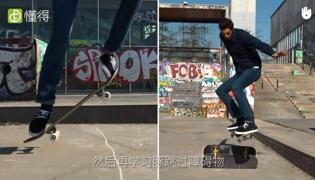 滑板教学Ⅻ:在滑行中豚跳