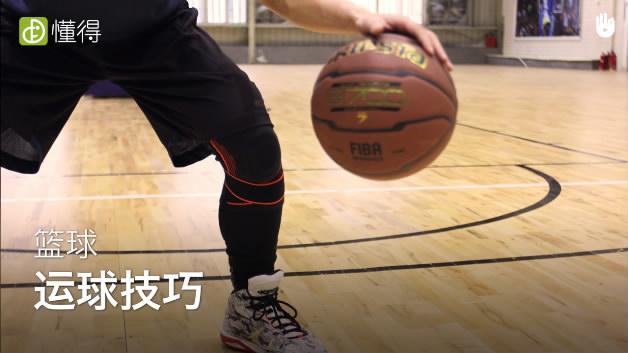篮球运球Ⅰ:篮球运球技巧