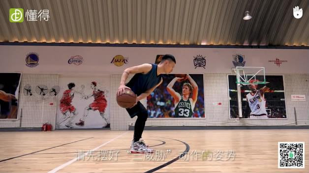 篮球运球Ⅰ:篮球运球技巧-摆好三威胁动作的姿势