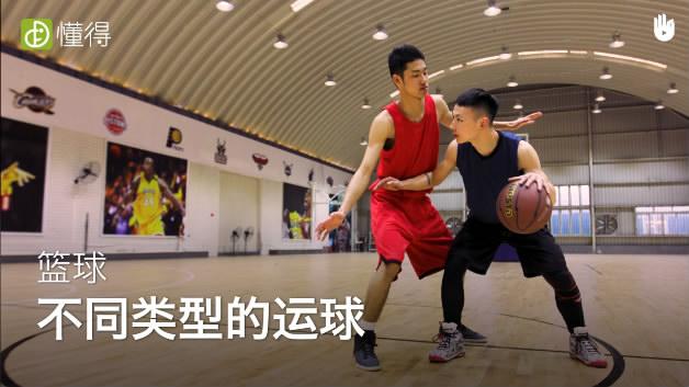 篮球运球Ⅳ:篮球不同类型的运球