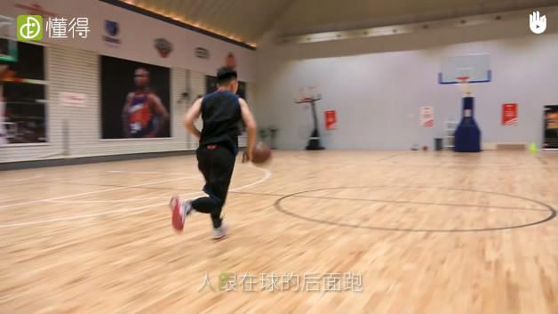 篮球运球Ⅳ:篮球不同类型的运球-人在后面追着球跑