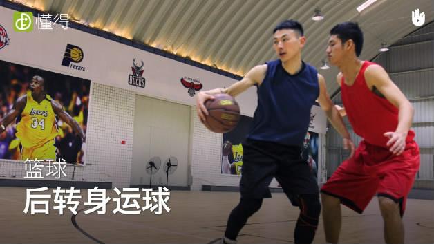 篮球运球Ⅷ:后转身换手运球