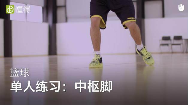 篮球训练Ⅰ:中枢脚练习(单人篇)
