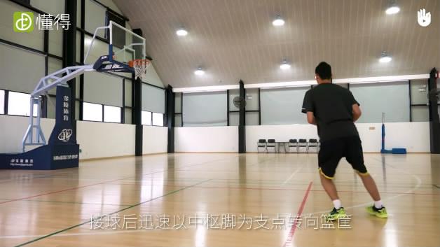 篮球训练Ⅰ:中枢脚练习(单人篇)-接球后迅速以中枢脚为支点转向篮筐