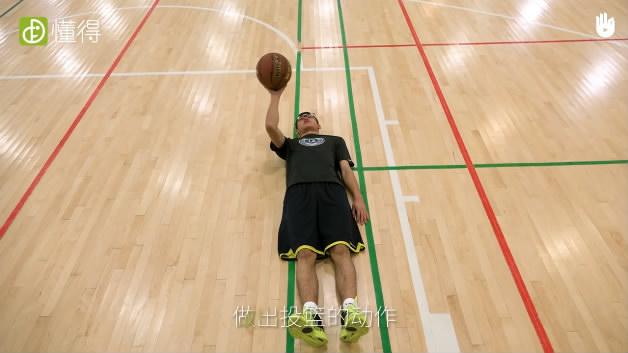 篮球训练Ⅴ:投篮练习(单人篇)-卧姿投篮练习