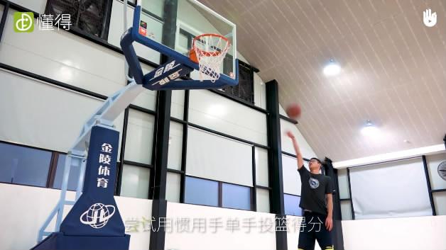 篮球训练Ⅴ:投篮练习(单人篇)-单手投篮练习