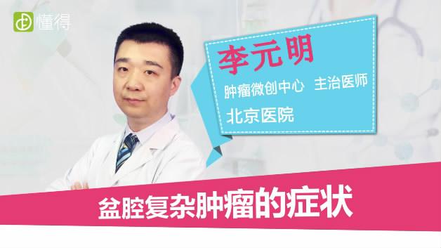 盆腔复杂肿瘤的症状-李元明专家简介