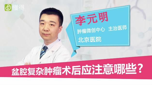 盆腔复杂肿瘤术后应注意哪些-李元明专家简介