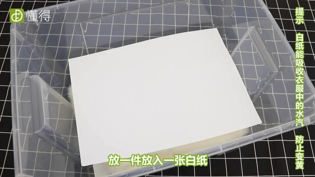 防止白衣服发黄-将衣物与白纸交错放入整理箱中