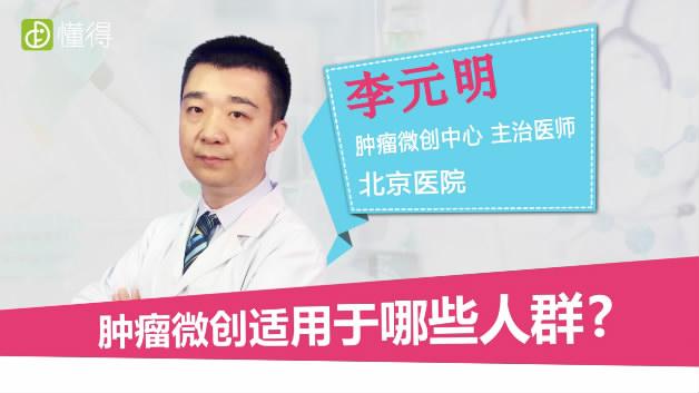 肿瘤微创适用于哪些人群-李元明专家简介